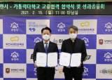 가톨릭대학교-부천시 교류·협력 협약식 및 성과 공유회 개최