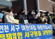 상습 아동학대 인천 어린이집 정부평가는 'A'