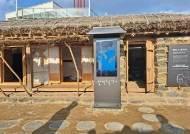 조선 대표 표류기(표해록) 쓴 장한철 생가 제주에 복원