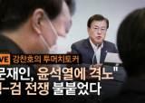 """""""문재인, 윤석열에 격노""""... 청-검 전쟁 불붙었다"""