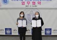 인천대학교, 인천광역시보조기기센터와 업무협약 체결