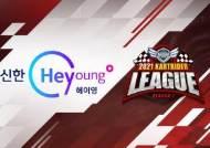 신한은행, 넥슨과 '2021 신한은행 헤이영 카트라이더 리그 시즌1' 스폰서십 체결