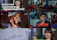 """이예림, ♥김영찬 매력→상견례 비화 공개 """"'한끼줍쇼'인 줄"""" (찐경규)"""