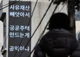 """""""사유재산 침해""""VS""""공공의 이익""""…변창흠이 쏘아올린 토지수용 논란"""