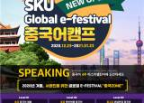 <!HS>서경대학교<!HE> 교수학습<!HS>지원<!HE>센터 '2020 SKU Global e-festival 중국어캠프' 개최
