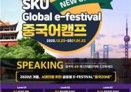 서경대학교 교수학습지원센터 '2020 SKU Global e-festival 중국어캠프' 개최