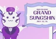 성신여대, 온라인 신입생 오리엔테이션 성황리 개최