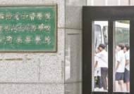 """조희연의 자사고 취소, 법원 """"위법""""…세화·배재고 이겼다"""