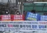 """해직 항의 집회에 걸린 감동의 현수막 """"우리 경비원을 돌려주세요"""""""