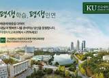 건국대학교 미래지식교육원 전문교육과정으로 미래 준비