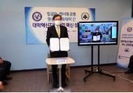 한국항공대-한서대, 대학혁신 공동 성과포럼 개최