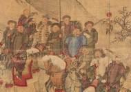 청 황제의 사냥… '호렵도 팔폭병풍'에 담긴 정조의 북학 의지