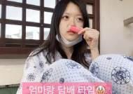 """""""엄마랑 담배 타임~"""" 미모의 공시생, 정신병원에서의 일상 공개..."""