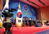 삼육대 '2020학년도 전기 학위수여식' 온라인 개최