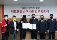 구세군, 국가대표 응원단 레드엔젤과 복지 사각지대 지원…18일 협약식 진행