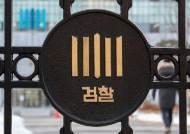 '김학의 불법 출금 의혹' 검찰, 이규원 검사 2차 소환 조사