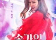1만 관객 열광 '송가인 더 드라마' 전국 상영관 확대[공식]
