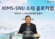 한국재료연구원, 서울대학교와 공동연구...소재콜로키엄 개최