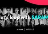 사람엔터, 첫 글로벌 오디션 오늘(19일) 시작…틱톡 지원