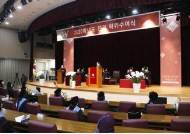 서울여자대학교, 2020학년도 전기 학위수여식 온라인으로 열려