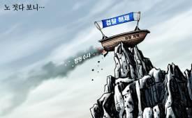 박용석 만평 2월 19일
