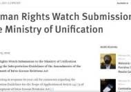 "HRW ""전단법, 아무 물품이나 금지 가능"" 통일부에 의견서 접수"