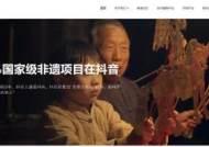 [더오래]15초 짜리 동영상 앱 광고로 월 3억 버는 중국 할머니