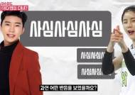 이다영 공개 고백 받은 임영웅의 반응? '미스터트롯' 진의 품격, 재조명