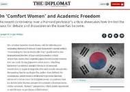 연세대·한양대 교수, 美언론에 '위안부 매춘' 교수 옹호글