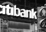 씨티그룹, 한국씨티은행 팔까…저금리, 디지털 전환에 소매금융 부문 고민하는 은행들