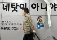 정부, 아동학대 전수조사…학대 4건·소재불명 8건 확인