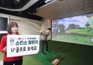 LGU+, 27일 비대면 골프매치 생중계…유현주·안소현 출격