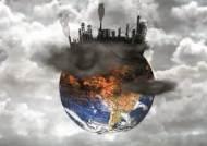 [장은수의 퍼스펙티브] 고장난 공기 체제 못 고치면 '거주 불능 지구' 된다