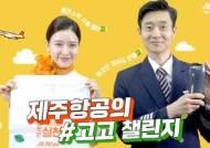 제주항공 탈 플라스틱 SNS캠페인 '고고챌린지' 동참