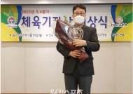 본지 김식 기자 '선동열 야구학' 시리즈, 체육기자상 기획상 수상