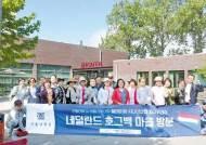 [시선집중 施善集中] 시니어산업 경영인의 전문성 향상 위한 특강, 다양한 문화적 교류도 진행
