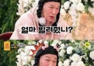 """""""돈 안 갚고 당당한 구 썸남""""..서장훈, 적반하장 사연에 분노 (물어보살)"""