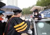 이색 졸업식 홍익대학교, 학생들의 즐거움을 위해 다시 나섰다