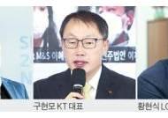 블라인드 평점으로 본 이통 3사…연봉킹 SKT·워라벨 KT·기업문화 LGU+