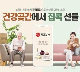 [<!HS>시선집중<!HE> <!HS>施善集中<!HE>] '최강 가성비' 홍삼 제품…신개념 헬스·뷰티 쇼핑몰 인기