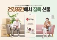 [시선집중 施善集中] '최강 가성비' 홍삼 제품…신개념 헬스·뷰티 쇼핑몰 인기