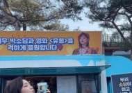 """박소담, 상큼발랄 커피차 인증샷 """"사랑해요 안영미"""""""