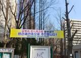 """""""공공개발 안한다"""" 재건축 단지들의 재산권·닭장아파트 걱정"""