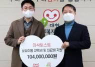 이삭토스트, 대한사회복지회에 1억원 후원