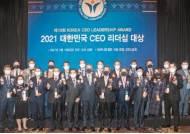 [사진] '대한민국 CEO 리더십 대상' 시상식