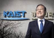 '朴동창' 적폐 낙인 뚫고 임기 4년 완주…KAIST 총장의 일침
