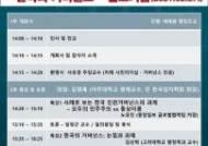 """경희사이버대 미래 시민리더십·거버넌스 전공 """"한국의 거버넌스"""" 콜로키움"""