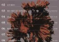 """""""조현아→김세정""""..MC몽 정규 9집 'FLOWER 9' 피처링 라인업"""