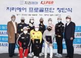 ㈜지리에어 프로골프단 창단 …민인숙·배수현 등 KLPGA 8명 창단멤버