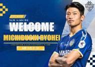 프로축구 아산, '데이트 폭력 퇴출' 일본선수 영입 논란